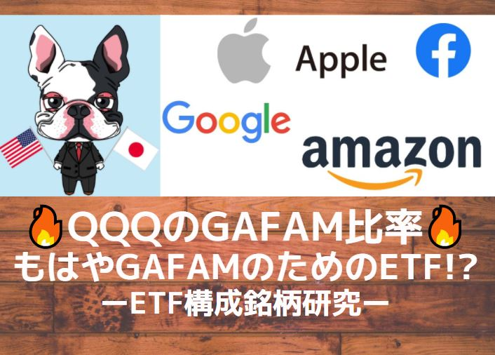 gafam-logo-eyecatch