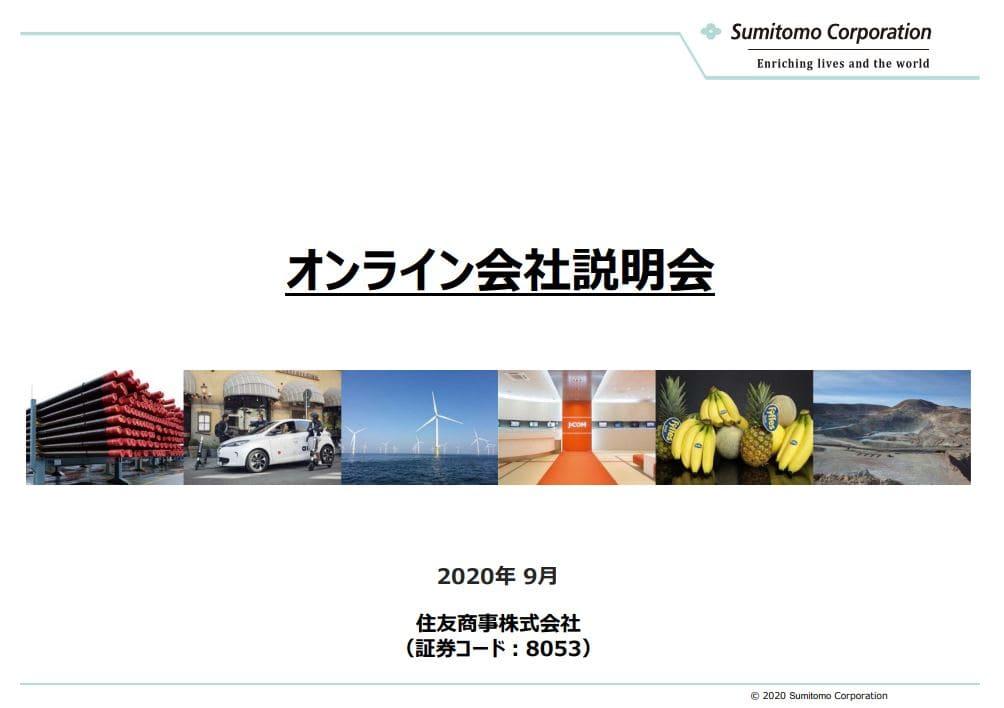 sumitomo-corporation-ir-20200930-1