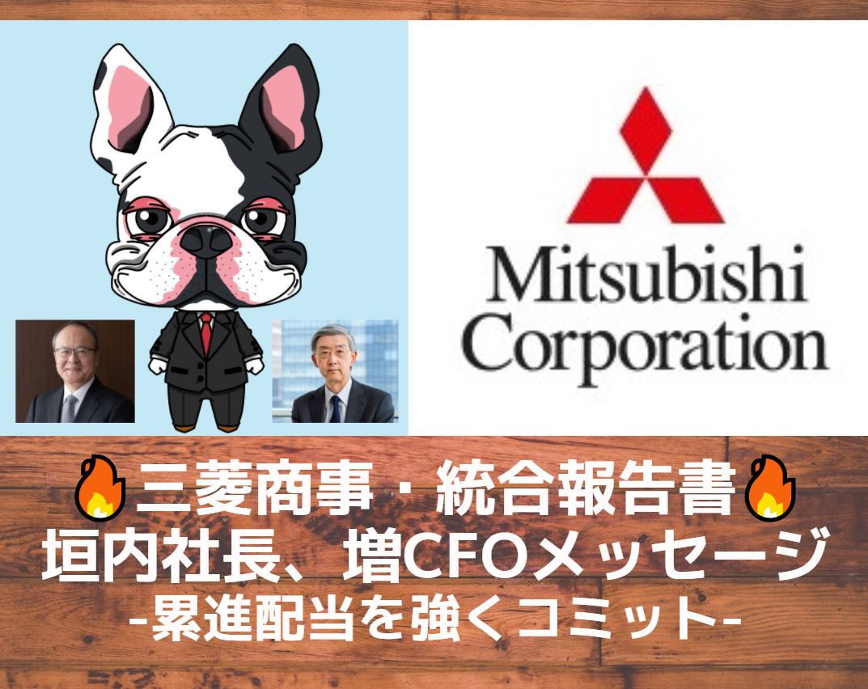 mitsubishi-corporation-logo-eyecatch