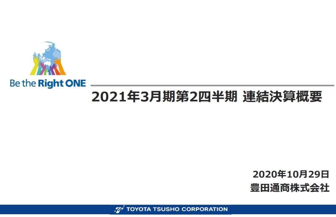 toyota-tusho-financial-result-2020q2-1