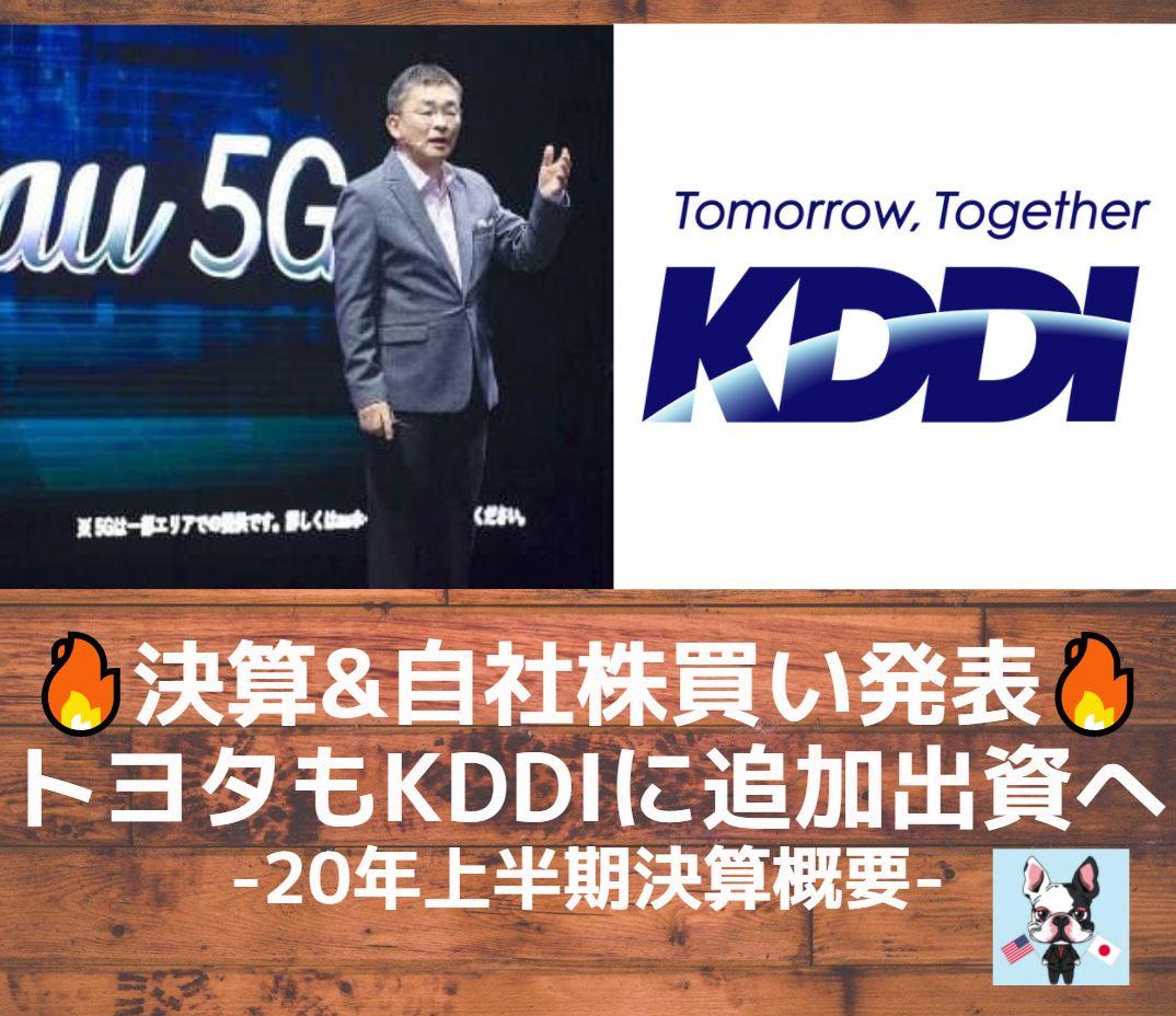 kddi-logo-eyecatch