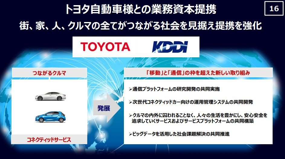 kddi-financial-result-2020q2-5
