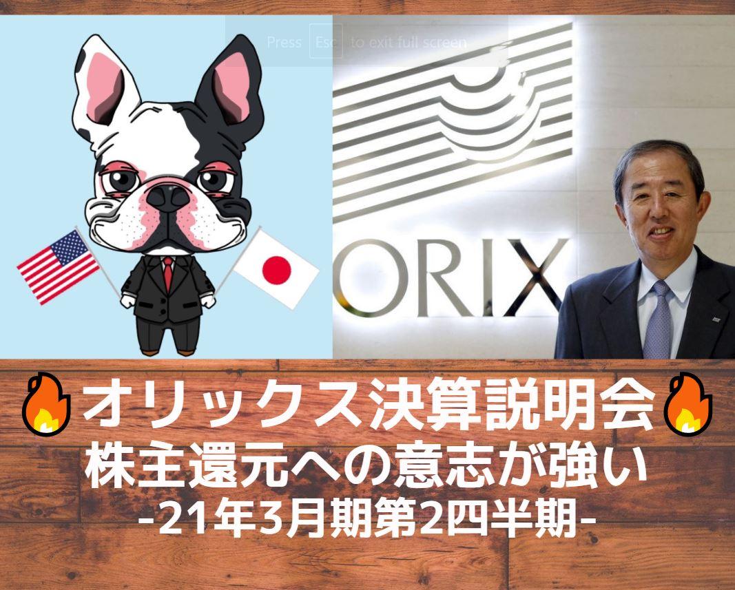 orix-logo-ceo-eyecatch