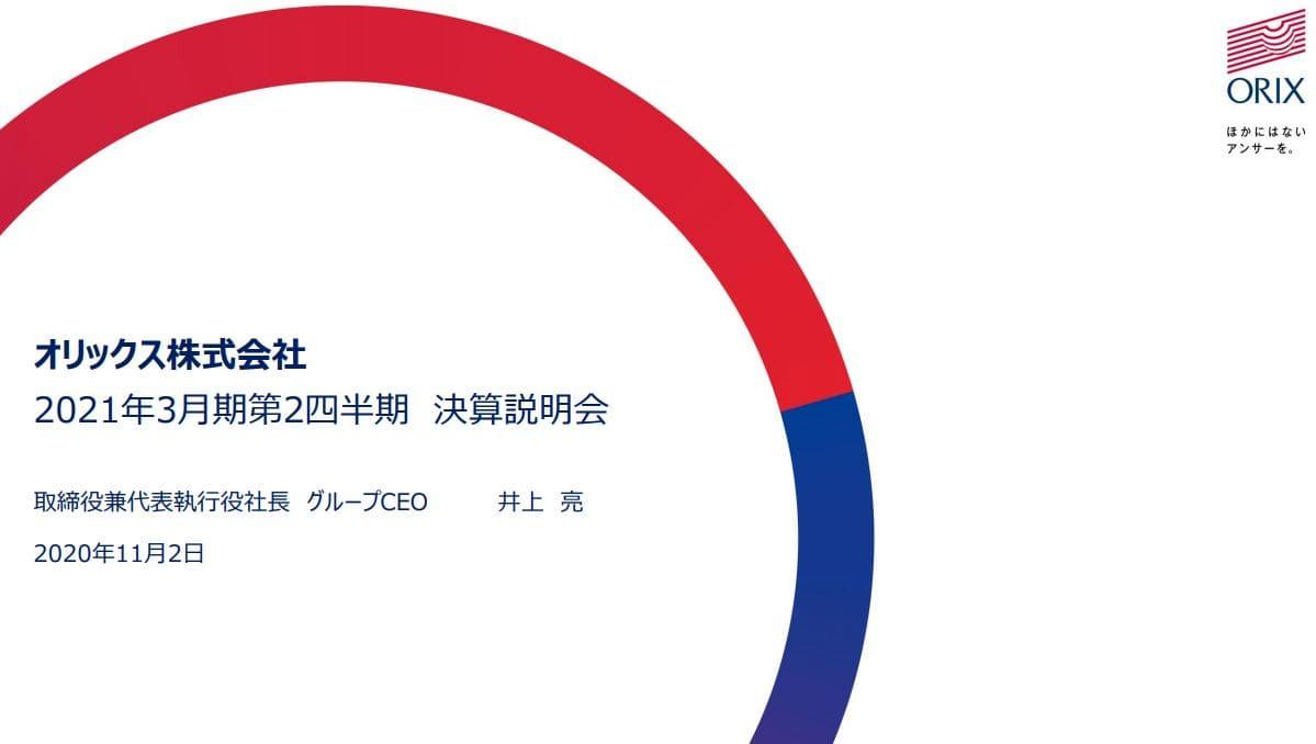 orix-ir-presentation-2020q2-1