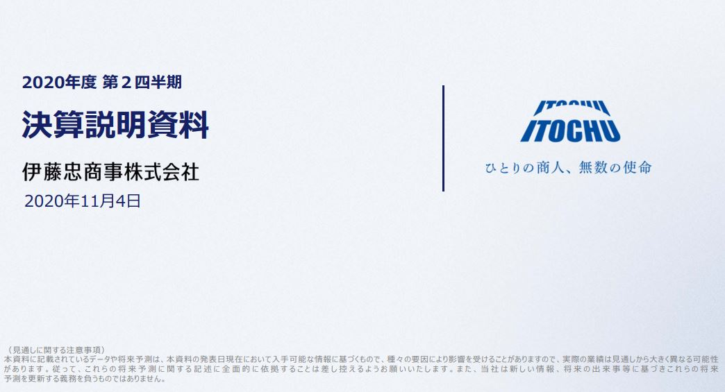 itochu-financial-result-2020q2-1