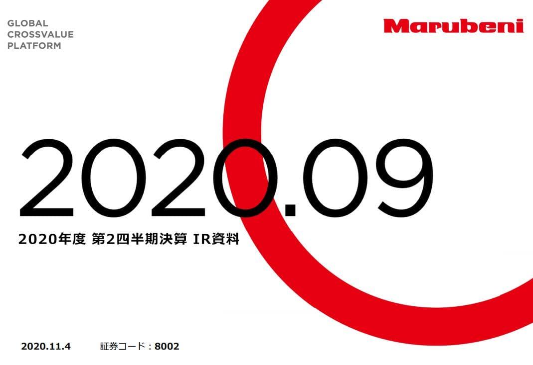 marubeni-financial-result-2020q2-1