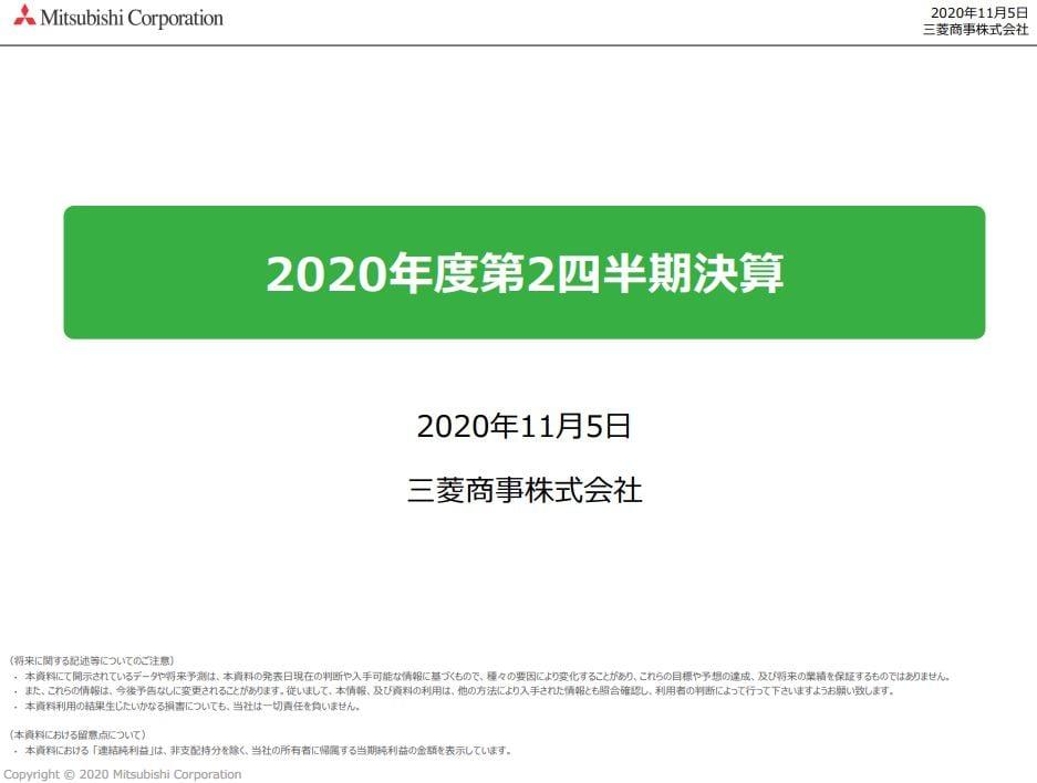 mc-financial-result-2020q2-1
