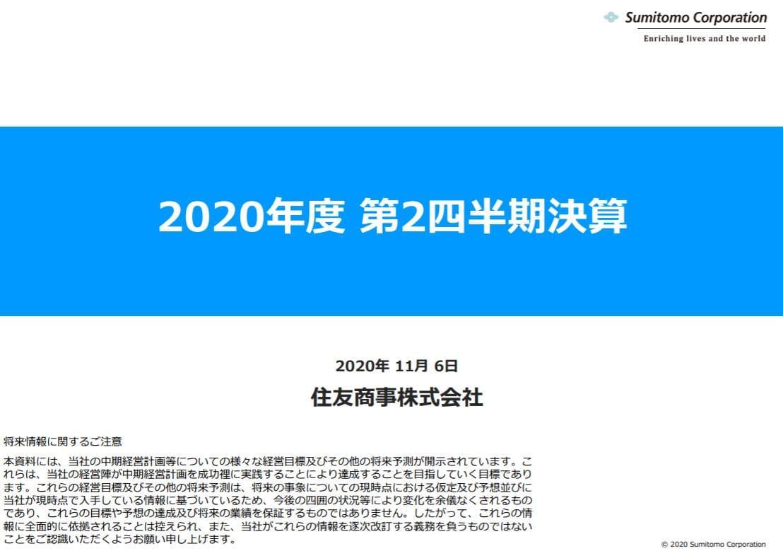 sumitomo-corporation-financial-result-2020q2-1