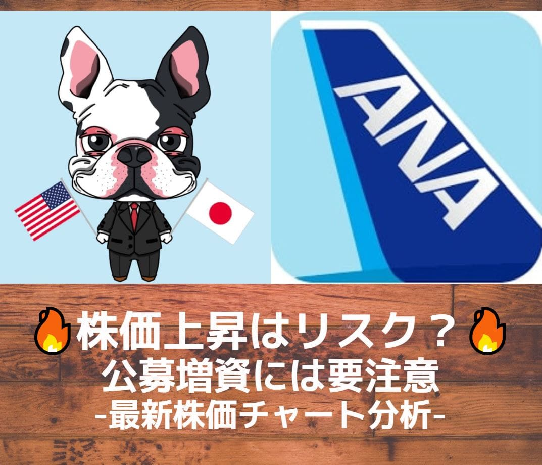 ana-logo-eyecatch