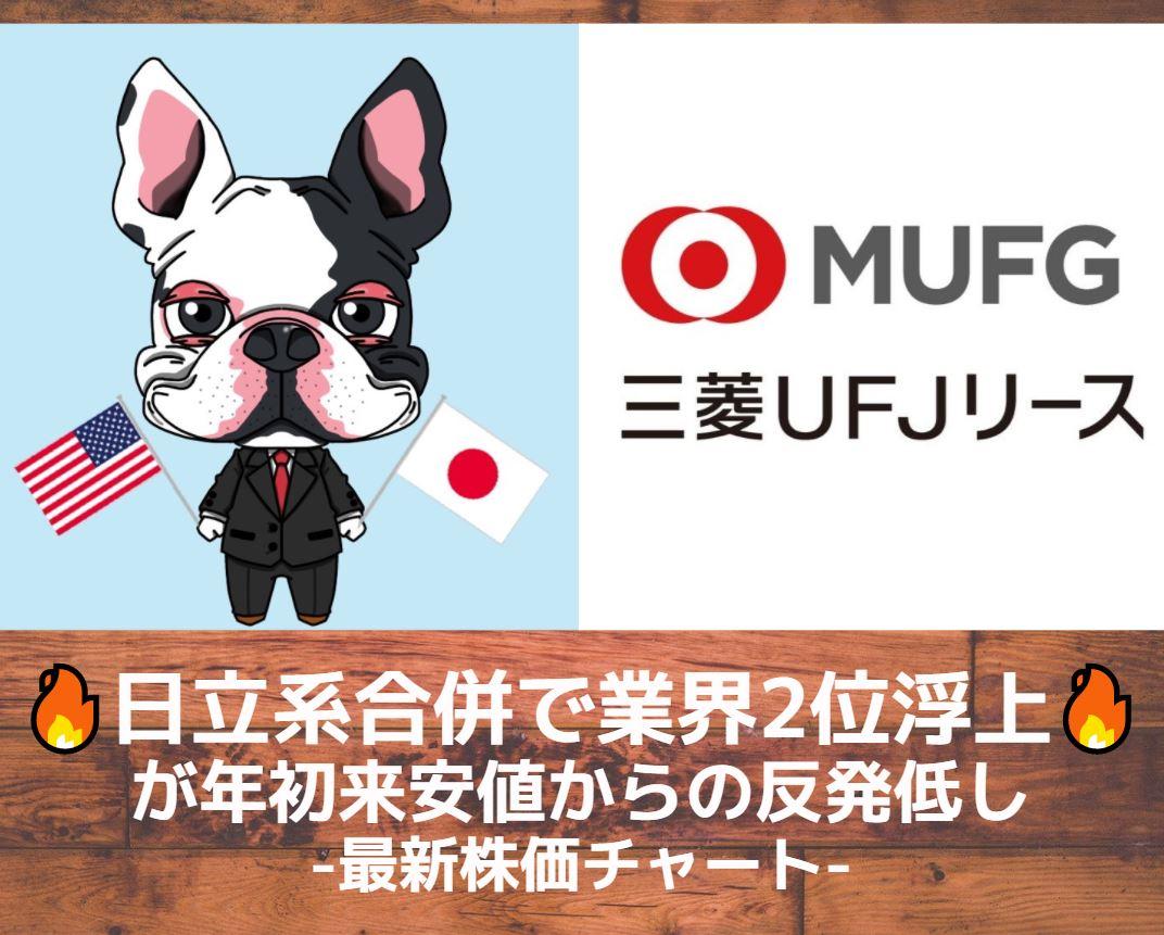 mufglease-logo-eyecatch
