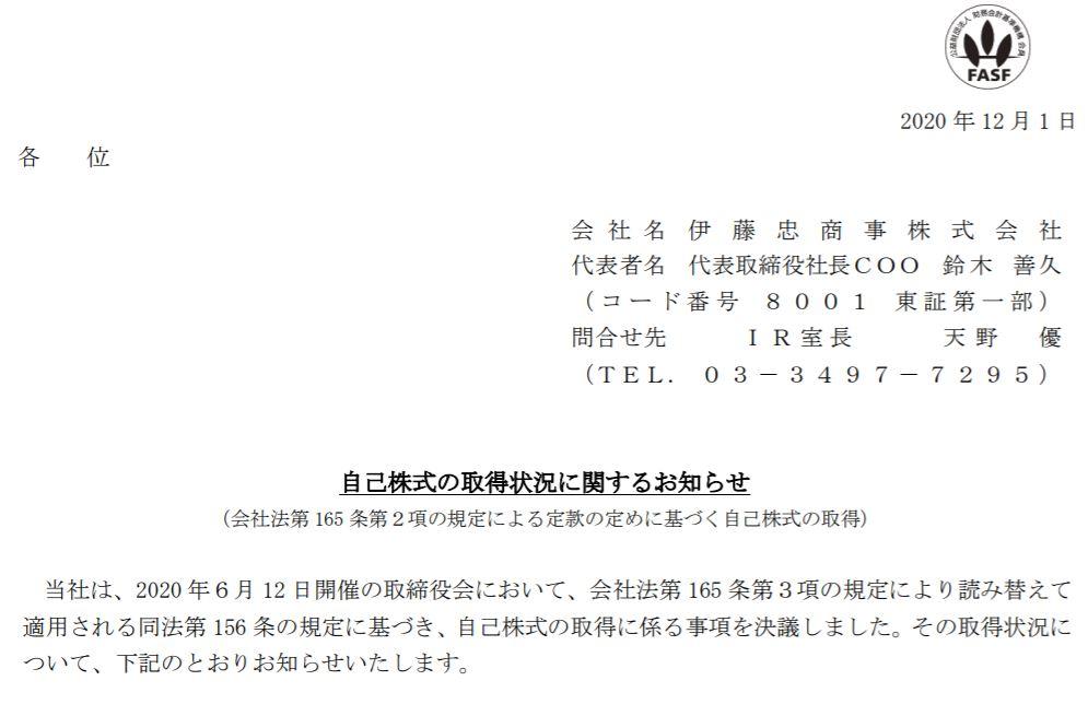 itochu-press-release-20201201-1