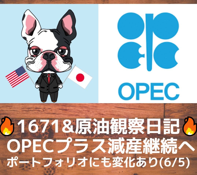opecplus-logo