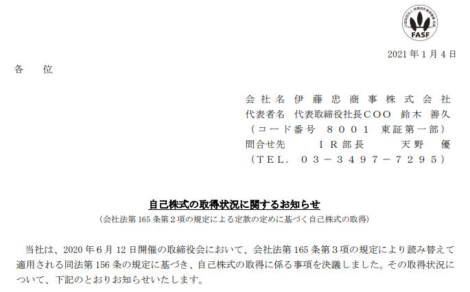 itochu-press-release-20210104-1