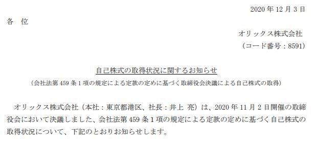 orix-press-release-20201203-1