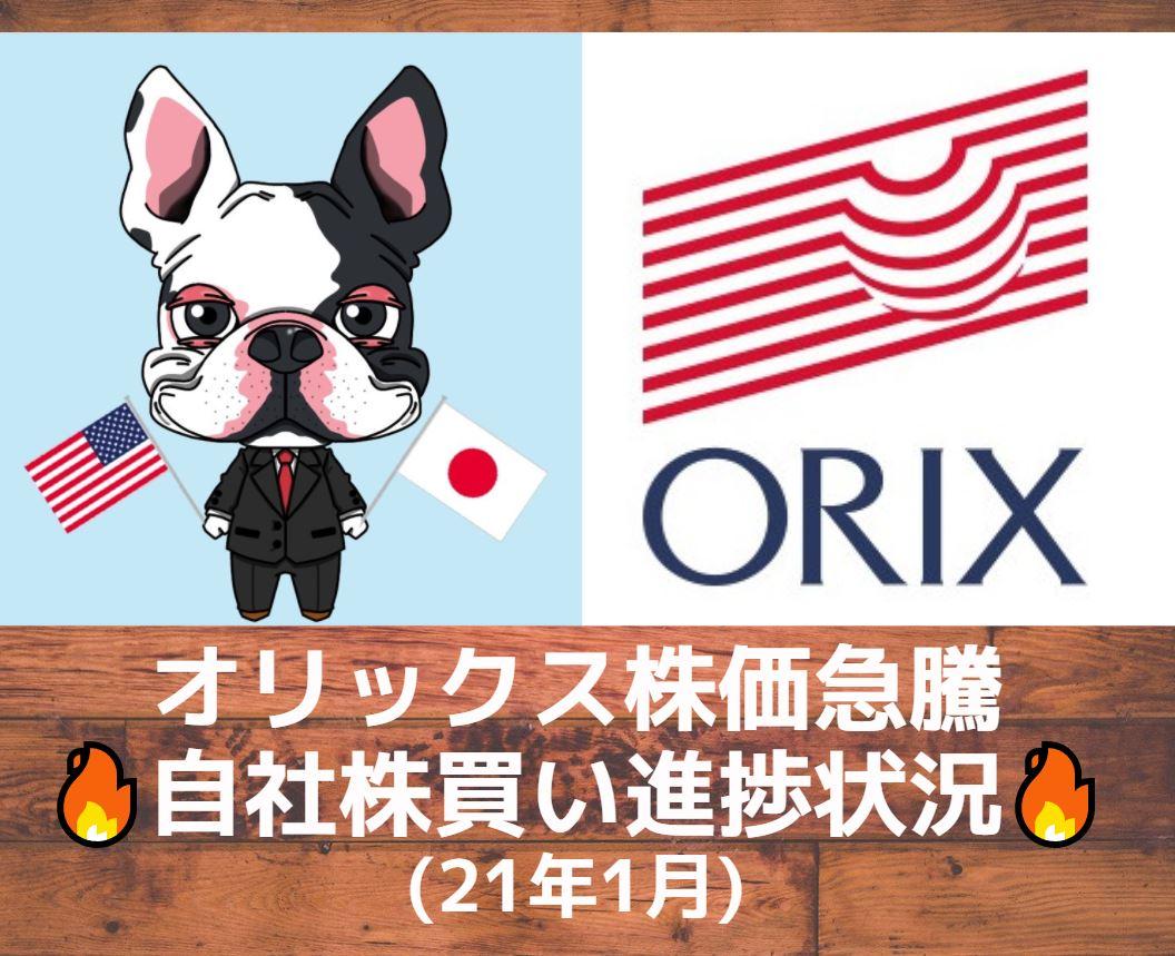 orix-logo
