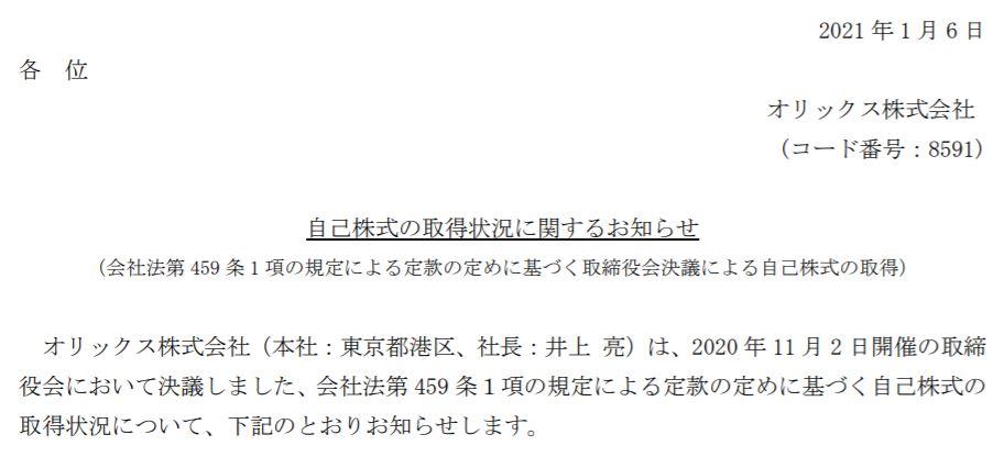 orix-press-release-20210108-1