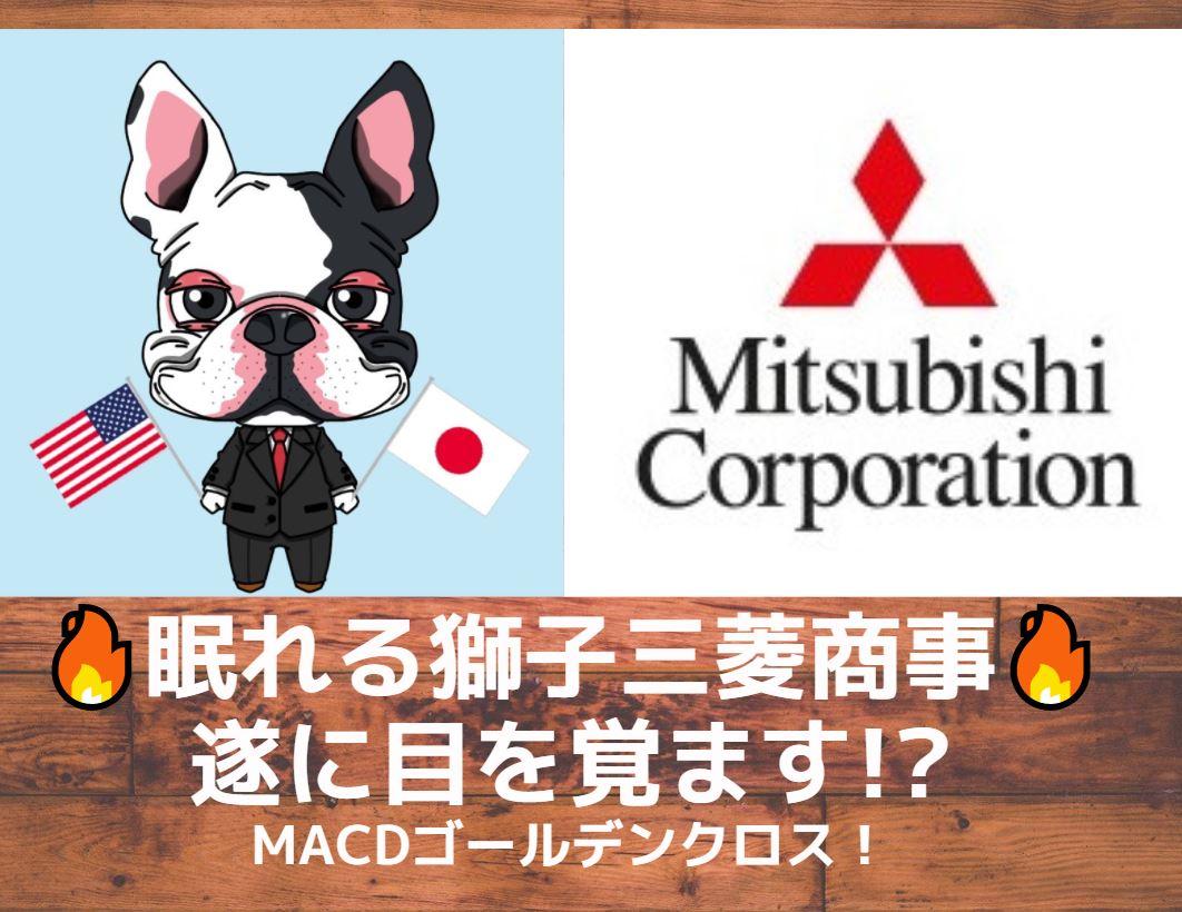 三菱商事-ロゴ