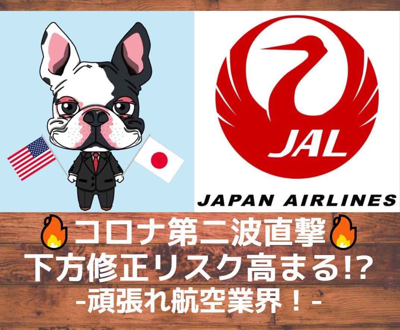 jal-logo-eyecatch