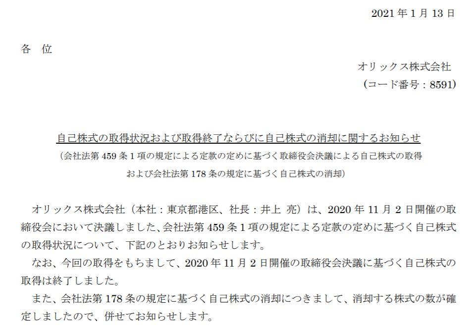 orix-press-release-20210113-1