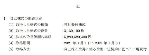 orix-press-release-20210113-2