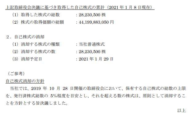 orix-press-release-20210113-3