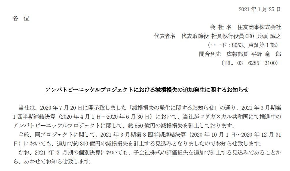 住友商事IR-20210125-1