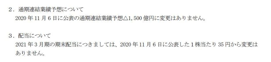 住友商事IR-20210125-3