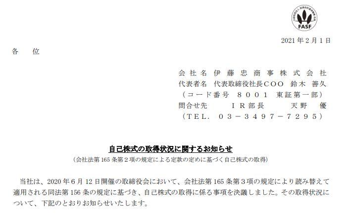 伊藤忠商事プレスリリース(20210201-2)