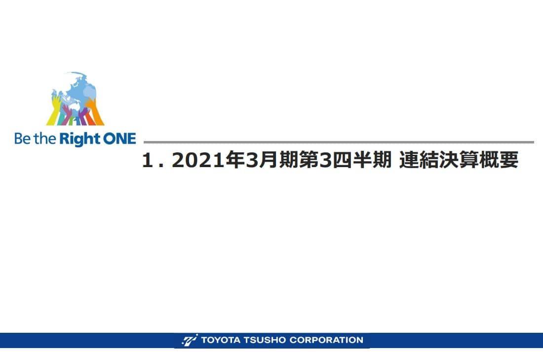 豊田通商決算資料202103q3-1