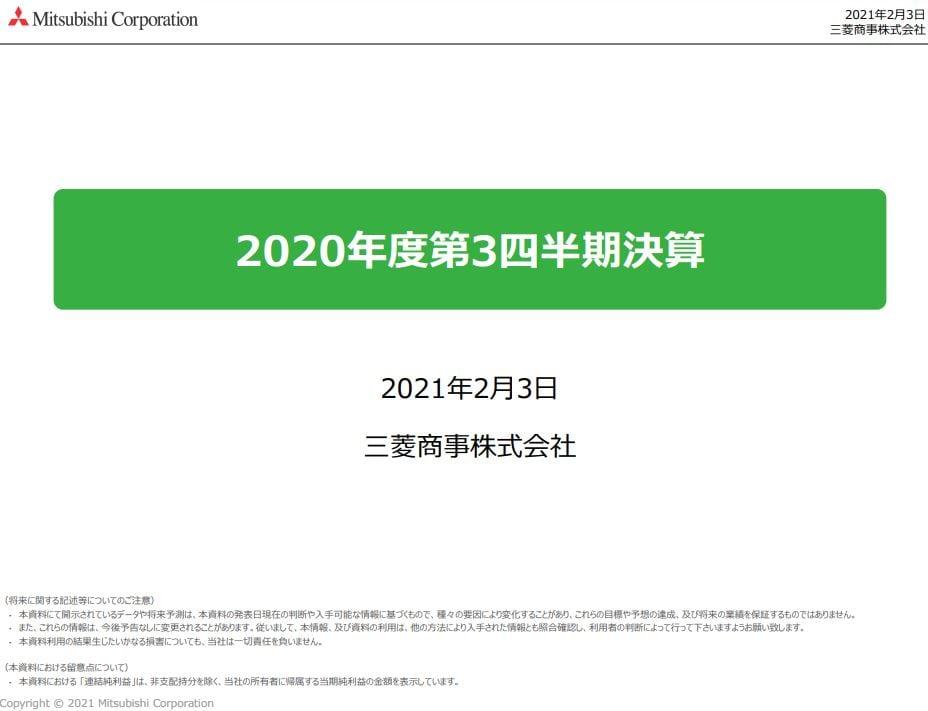 三菱商事21年度3月期決算資料-1