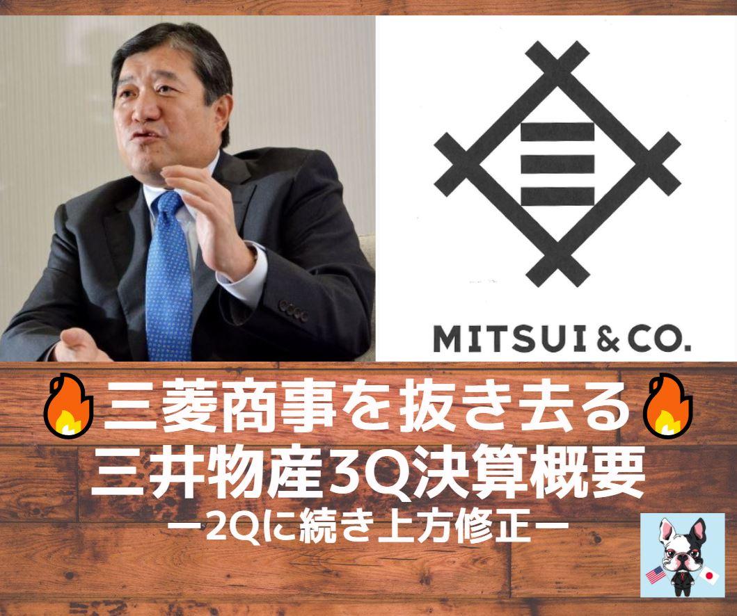 三井物産社長&ロゴ