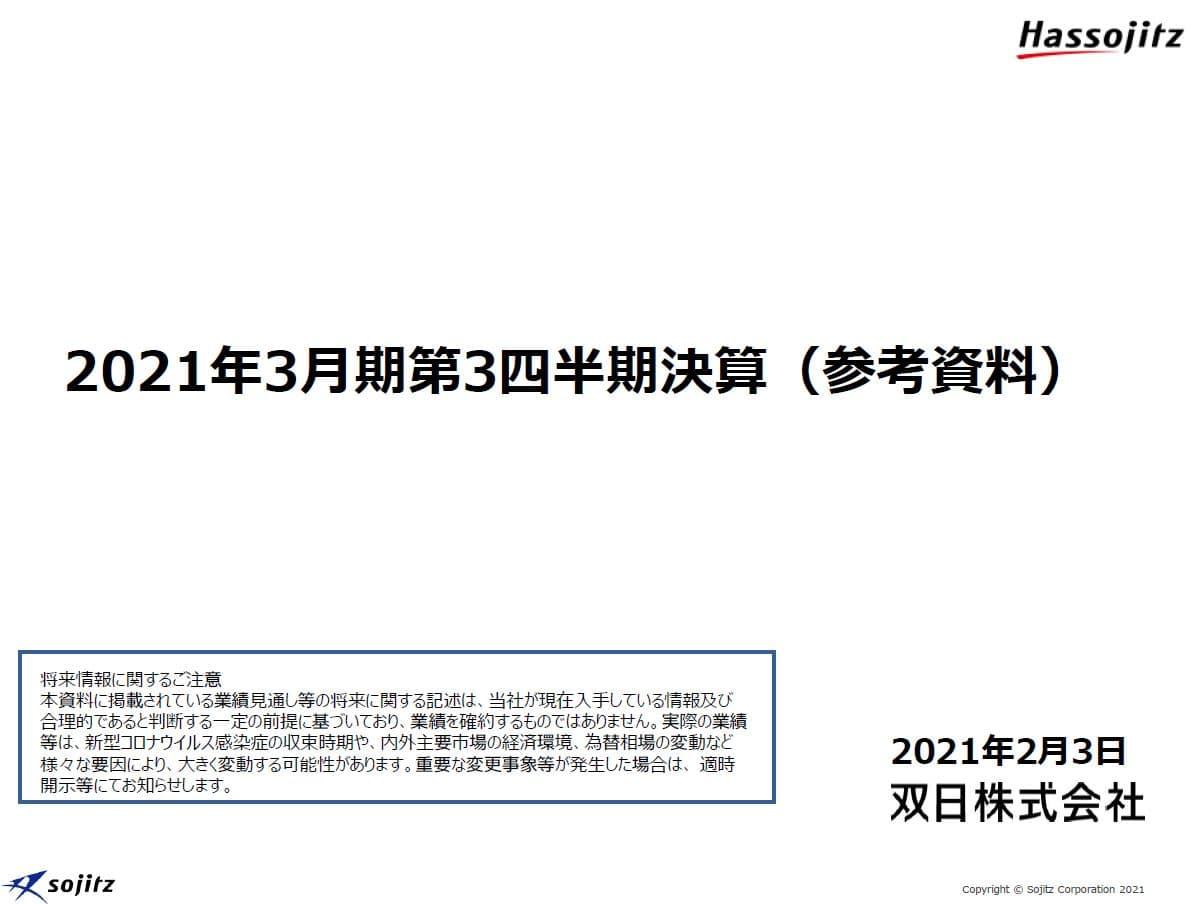 双日2021年3月期決算資料-1