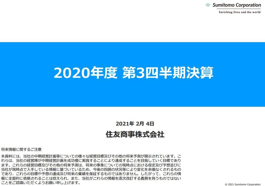 住友商事決算資料2020q3-1