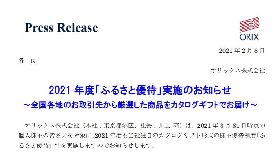オリックスプレスリリース20210208