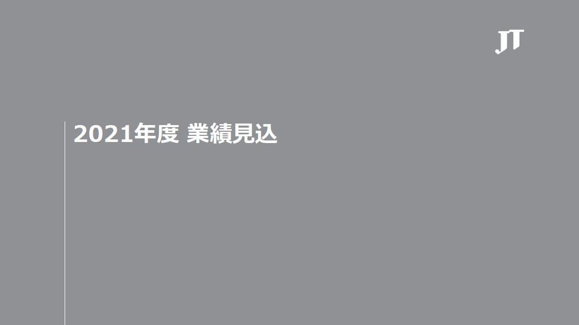JT決算2020年度-3