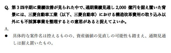 三菱商事決算説明会質疑応答③202103-q3
