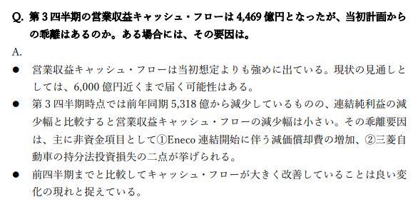 三菱商事決算説明会質疑応答④202103-q3