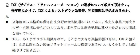 三菱商事決算説明会質疑応答⑤202103-q3