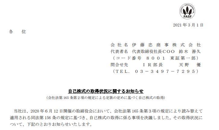 伊藤忠商事プレスリリース(20210301-1)