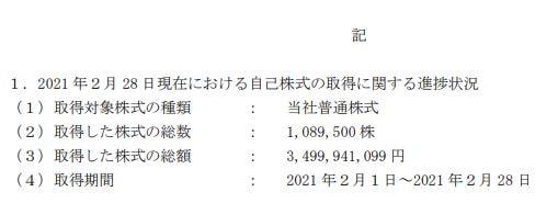伊藤忠商事プレスリリース(20210301-2)