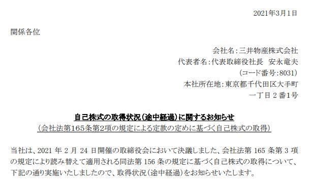 三井物産プレスリリース20210301-1