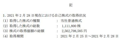 三井物産プレスリリース20210301-2