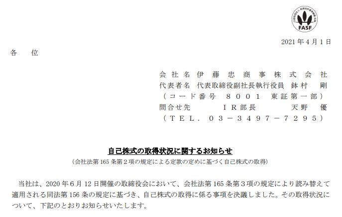伊藤忠プレスリリース(20210401)-1