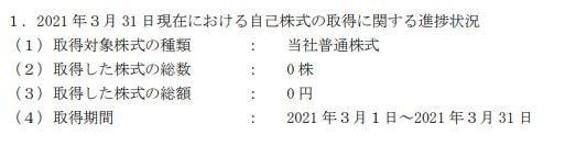 伊藤忠プレスリリース(20210401)-2