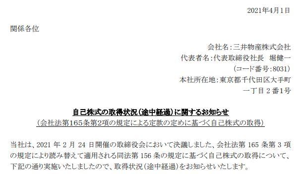 三井物産リリース(20210401-1)