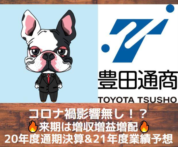 豊田通商ロゴ