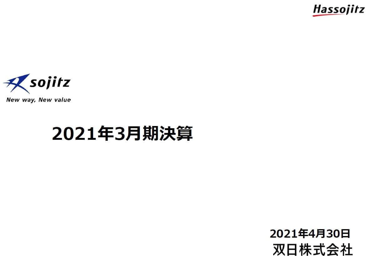 双日決算202103-1