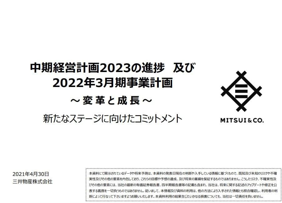 三井物産決算202103-1