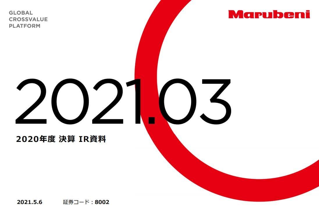 丸紅決算202103-1