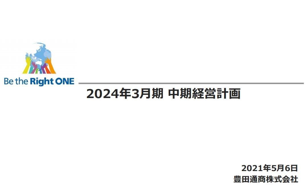 豊田通商中期経営計画2024